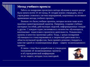 Метод учебного проекта Работа по внедрению проектного метода обучения в нашем