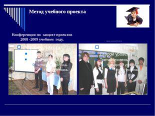 Метод учебного проекта Конференция по защите проектов 2008 -2009 учебном году