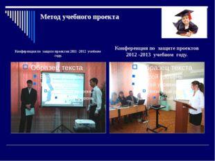 Метод учебного проекта Конференция по защите проектов 2011 -2012 учебном году
