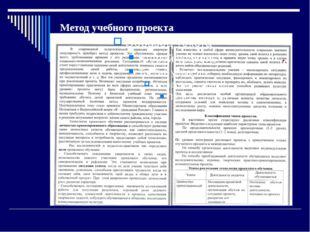 Метод учебного проекта