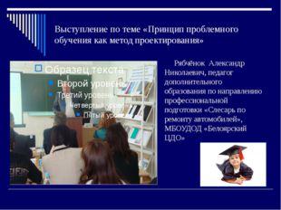 Выступление по теме «Принцип проблемного обучения как метод проектирования» Р
