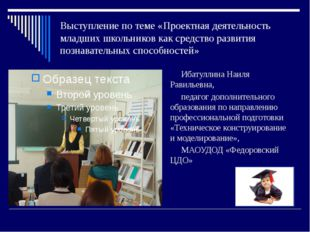 Выступление по теме «Проектная деятельность младших школьников как средство р