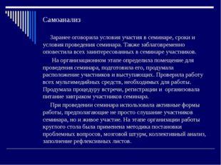 Самоанализ Заранее оговорила условия участия в семинаре, сроки и условия пров