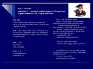 ПРОГРАММА районного семинара методического объединения научно-технической н