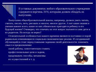 В уставных документах любого образовательного учреждения содержится перечень