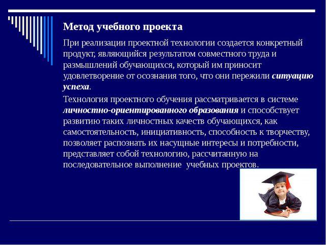 Метод учебного проекта При реализации проектной технологии создается конкретн...