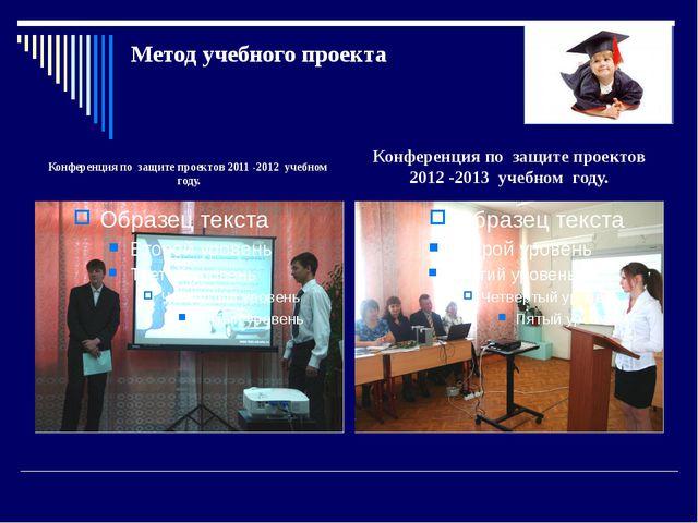 Метод учебного проекта Конференция по защите проектов 2011 -2012 учебном году...