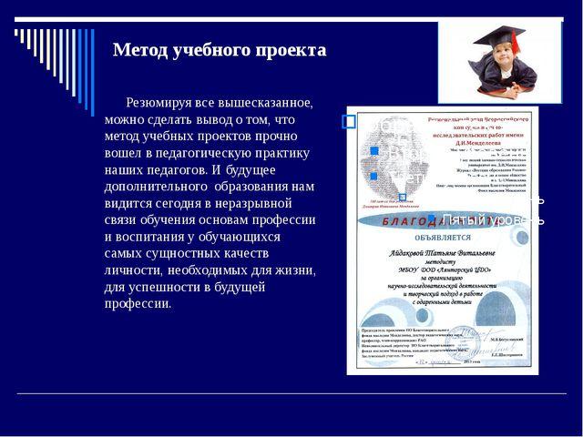 Метод учебного проекта Резюмируя все вышесказанное, можно сделать вывод о том...
