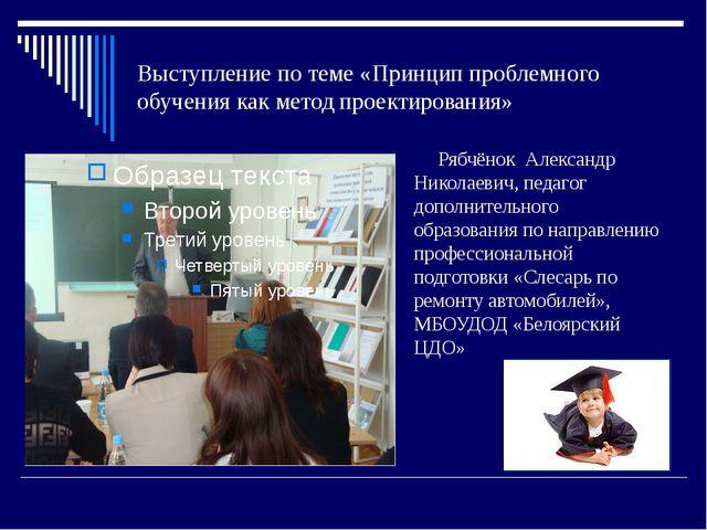 Выступление по теме «Принцип проблемного обучения как метод проектирования» Р...