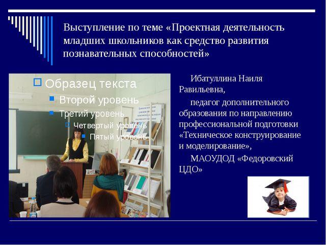 Выступление по теме «Проектная деятельность младших школьников как средство р...