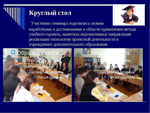 Круглый стол Участники семинара поделились своими наработками и достижениями...