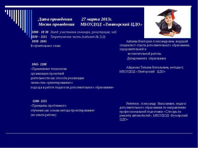 Дата проведения 27 марта 2013г. Место проведения МБОУДОД «Лянторский ЦДО»...