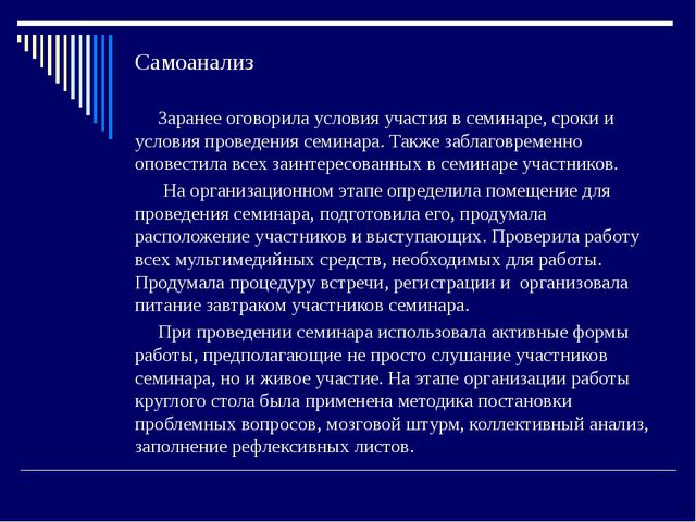 Самоанализ Заранее оговорила условия участия в семинаре, сроки и условия пров...