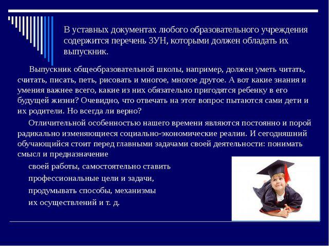 В уставных документах любого образовательного учреждения содержится перечень...