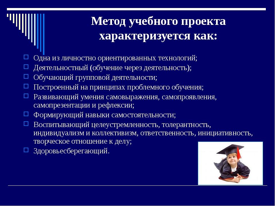 Метод учебного проекта характеризуется как: Одна из личностно ориентированных...