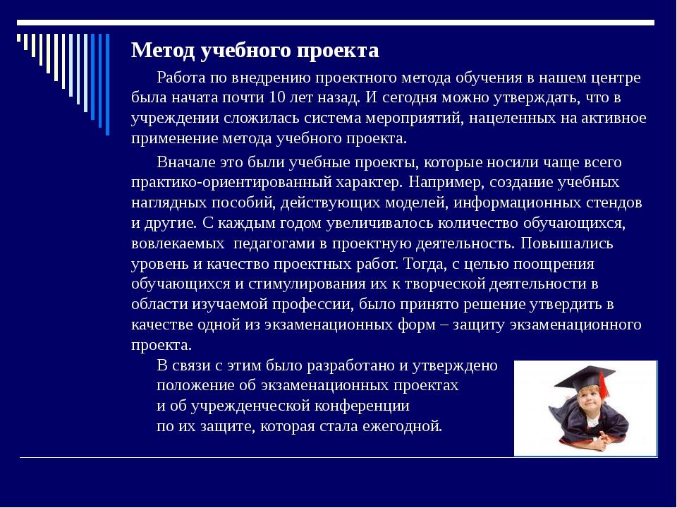 Метод учебного проекта Работа по внедрению проектного метода обучения в нашем...