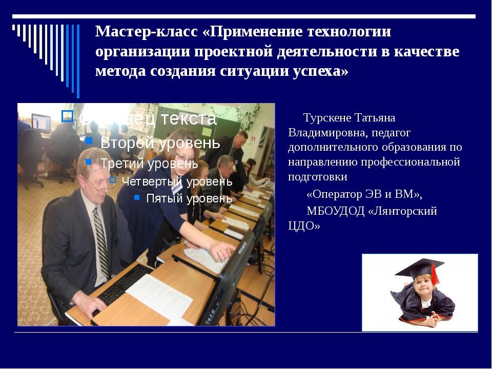 Мастер-класс «Применение технологии организации проектной деятельности в каче...