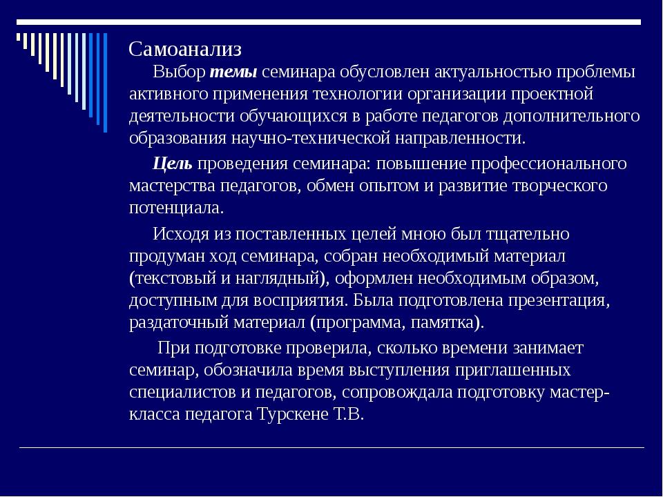 Самоанализ Выбор темы семинара обусловлен актуальностью проблемы активного пр...