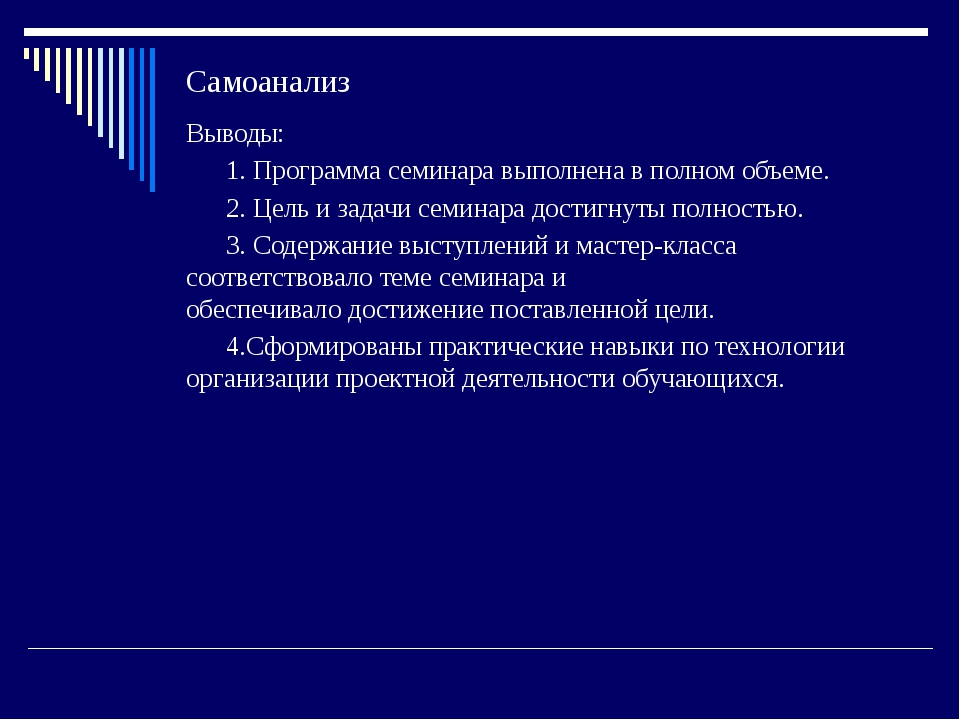 Самоанализ Выводы: 1. Программа семинара выполнена в полном объеме. 2. Цель и...