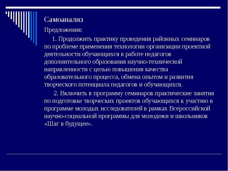Самоанализ Предложения: 1. Продолжить практику проведения районных семинаров...