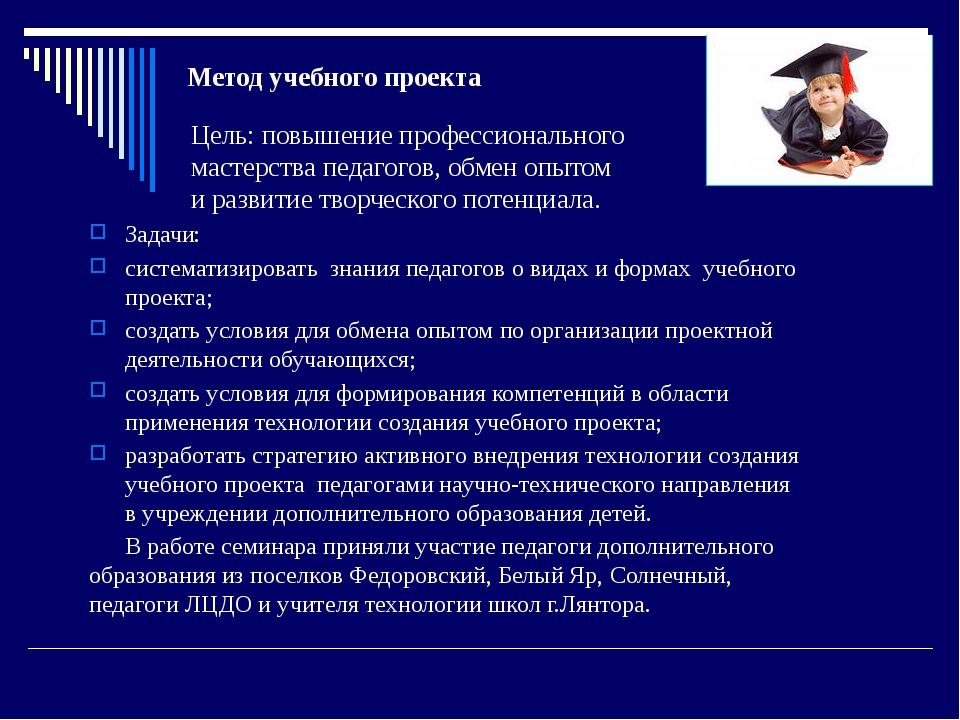 Метод учебного проекта Задачи: систематизировать знания педагогов о видах и...