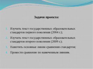 Задачи проекта: Изучить текст государственных образовательных стандартов пер