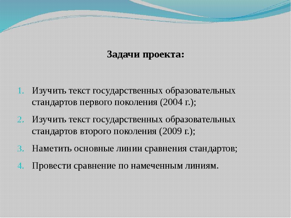 Задачи проекта: Изучить текст государственных образовательных стандартов пер...