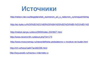 Источники http://netzor.clan.su/blog/planshet_razmerom_a4_s_naborom_vynimajus