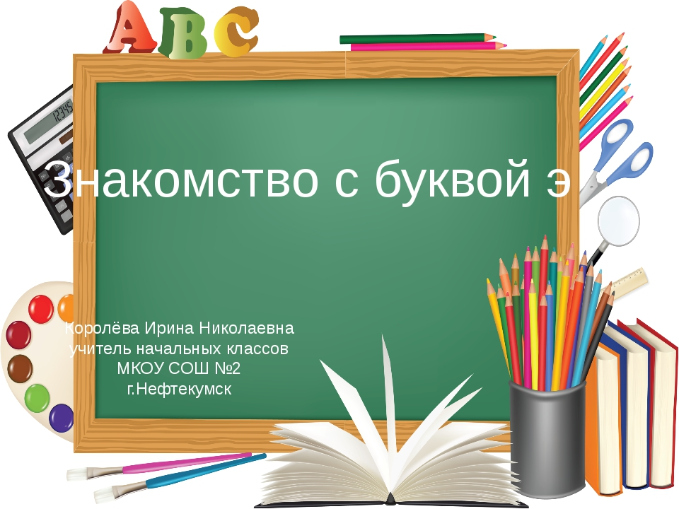 Знакомство с буквой э Королёва Ирина Николаевна учитель начальных классов МКО...