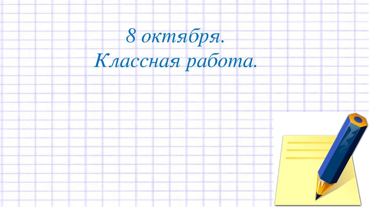 презентация многоугольник 2 класс
