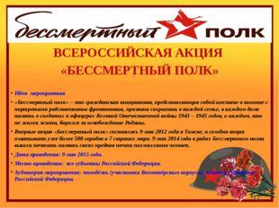 ВСЕРОССИЙСКАЯ АКЦИЯ  «БЕССМЕРТНЫЙ ПОЛК»  Идея мероприятия «Бе