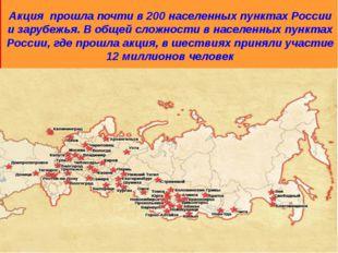 Акция  прошла почти в 200 населенных пунктах России и зарубежья. В общей слож