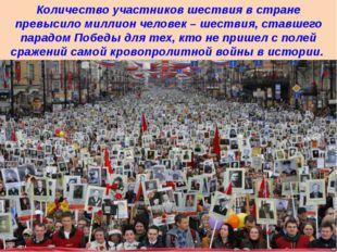Количество участников шествия в стране превысило миллион человек – шествия, с