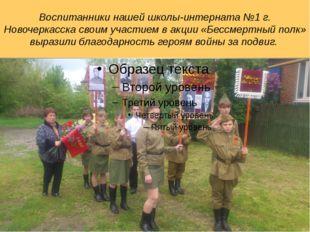 Воспитанники нашей школы-интерната №1 г. Новочеркасска своим участием в акции