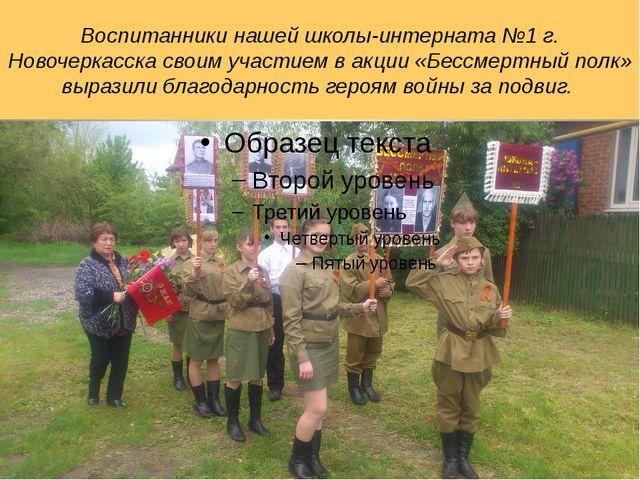 Воспитанники нашей школы-интерната №1 г. Новочеркасска своим участием в акции...