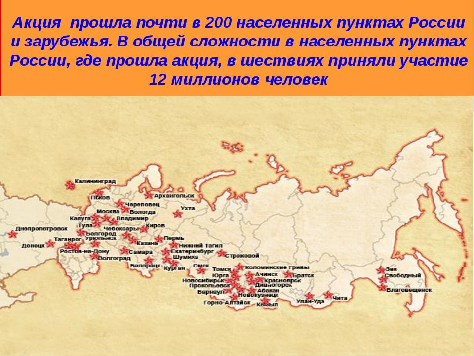 Акция  прошла почти в 200 населенных пунктах России и зарубежья. В общей слож...