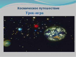 Космическое путешествие Урок-игра