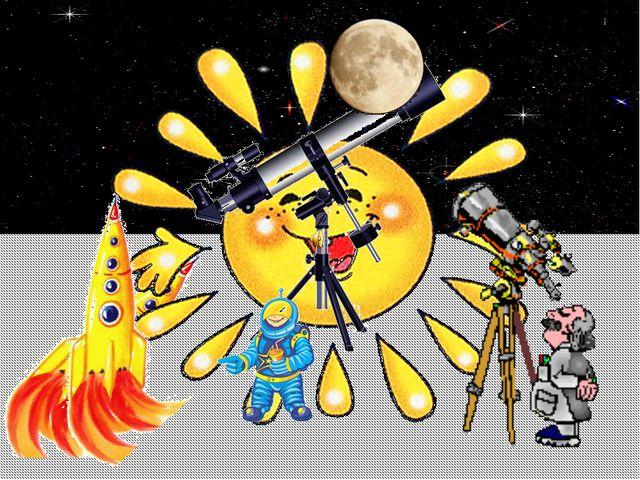Маршрутный лист Созвездие Спутник Межпланетная станция Звезда Планета