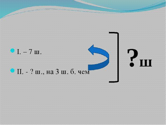 Решение 1) 7 + 3 = 10 ( ш ) – на 2 проволоке 2) 7 + 10 = 17 ( ш ) Ответ : 17...