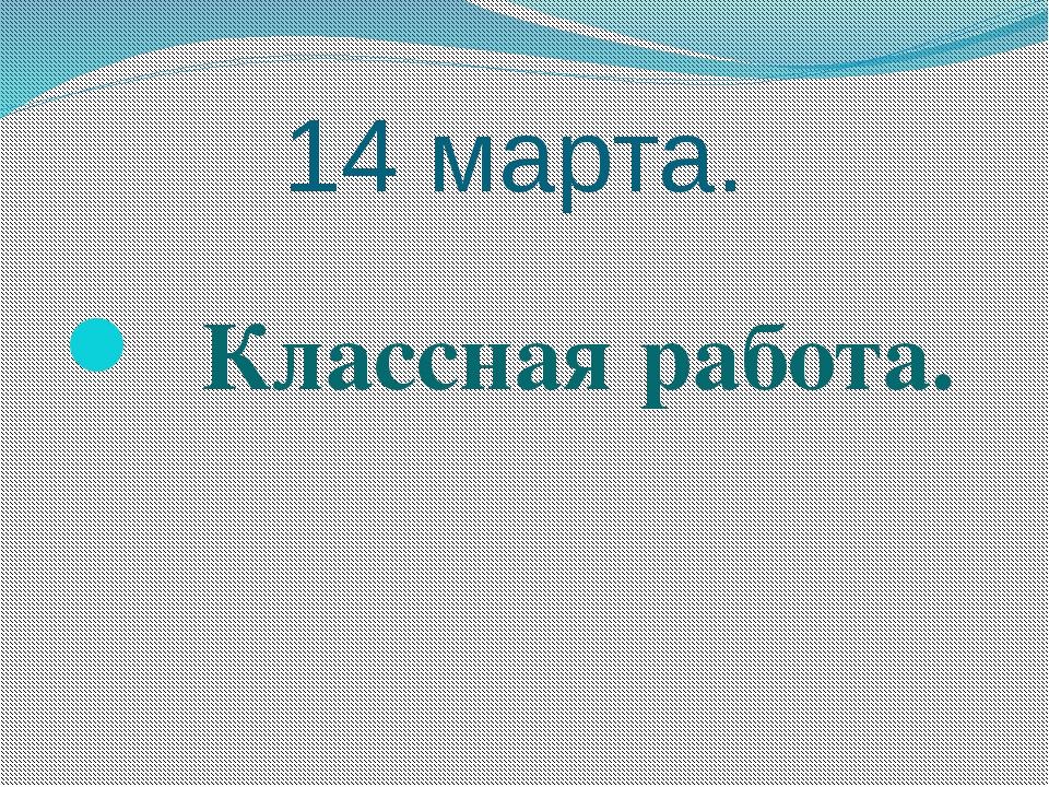 Учебник Стр. 62 №1