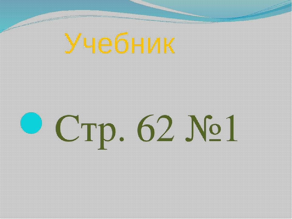 I. – 7 ш. II. - ? ш., на 3 ш. б. чем ?ш