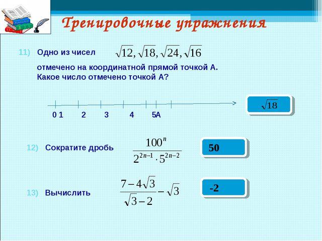 Тренировочные упражнения 11) Одно из чисел отмечено на координатной прямой то...