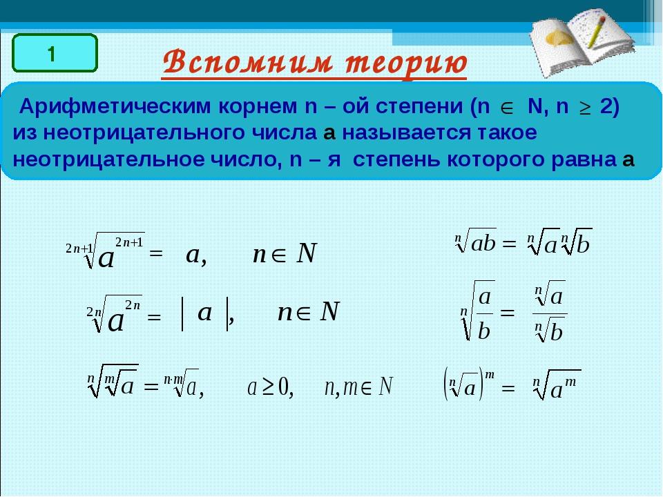 Вспомним теорию Арифметическим корнем n – ой степени (n N, n 2) из неотрицате...