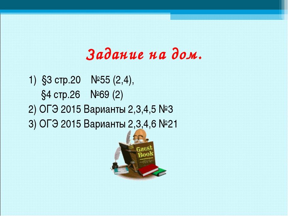 Задание на дом. 1) §3 стр.20 №55 (2,4), §4 стр.26 №69 (2) 2) ОГЭ 2015 Вариант...