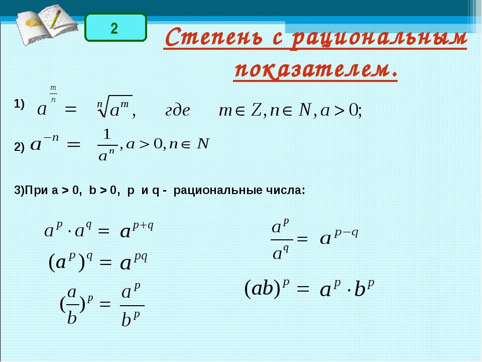 Степень с рациональным показателем. 1) 2) 3)При a > 0, b > 0, p и q - рациона...