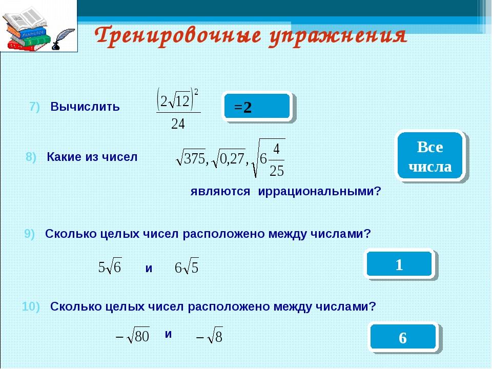 Тренировочные упражнения =2 8) Какие из чисел являются иррациональными? Все ч...