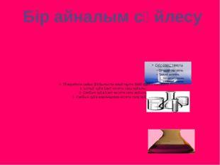 4. Тәжірибелік сайыс (құбылысты анықтау.Не байқадың? Себебі?) 1. Ыстық суға қ