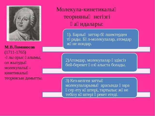 Молекула-кинетикалық теорияның негізгі қағидалары: М.В.Ломоносов (1711-1765)...