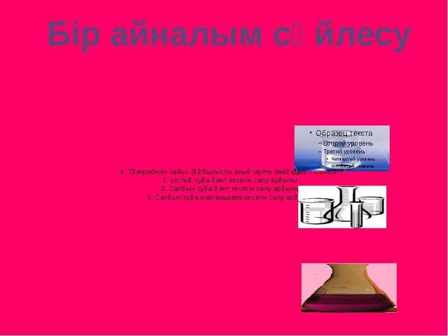 4. Тәжірибелік сайыс (құбылысты анықтау.Не байқадың? Себебі?) 1. Ыстық суға қ...