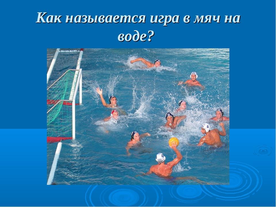 Как называется игра в мяч на воде?